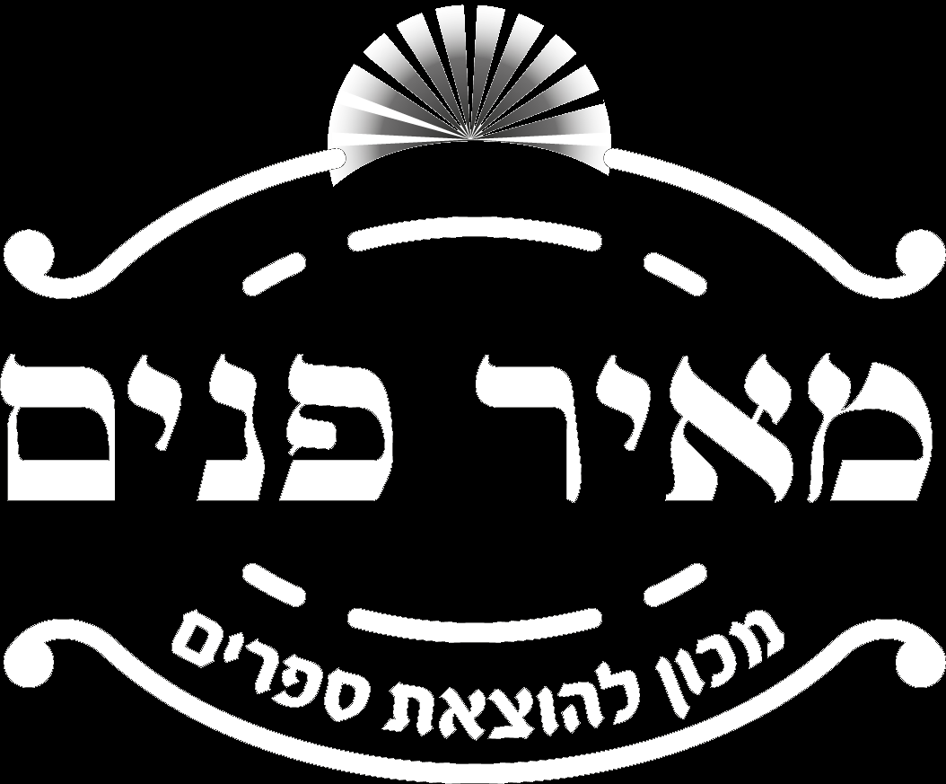 Sifrei Meir Panim of Yehoshua Lifschitz